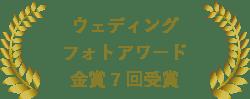ウェディングフォトアワード 金賞7回受賞